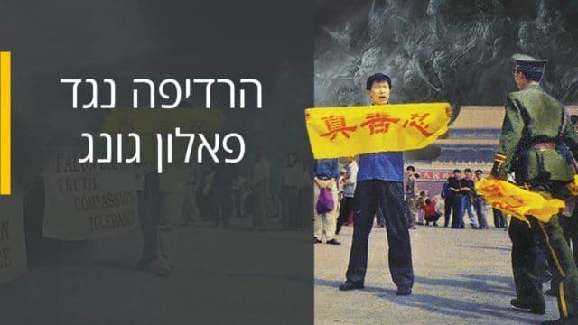 רדיפת הפאלון גונג (הנקרא גם פאלון דאפא)
