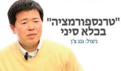 שינוי אמונה בכפיה באופן אכזרי של מתרגל פאלון גונג (פאלון דאפא)
