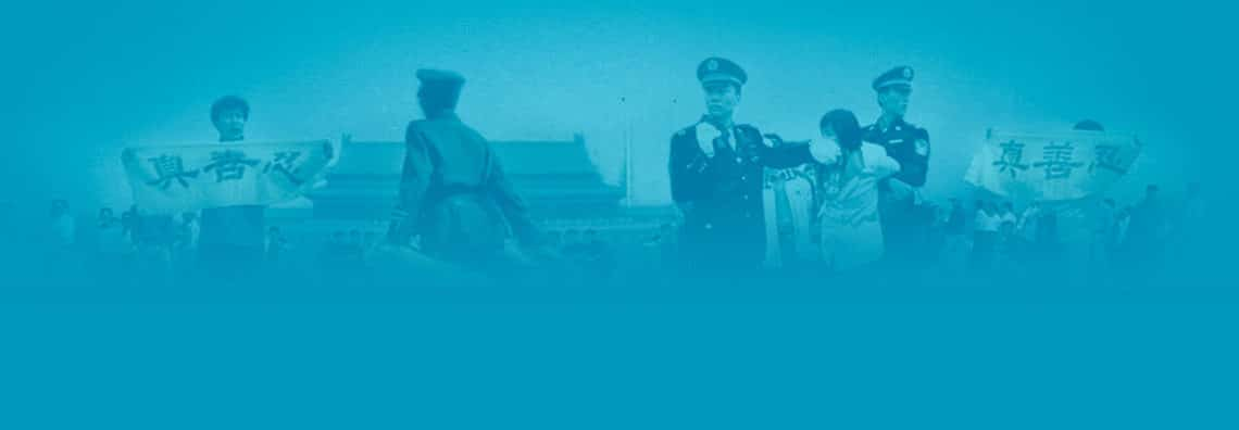 מרכז המידע של הפאלון דאפא (פאלון גונג)