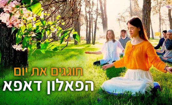 חוגגים את יום הפאלון דאפא (פאלון גונג) העולמי