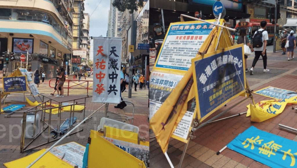 השחתה של אתר הבהרת אמת של פאלון דאפא (פאלון גונג) בהונג קונג