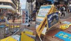 תקיפת אתר הבהרת אמת של פאלון דאפא (פאלון גונג) בהונג קונג